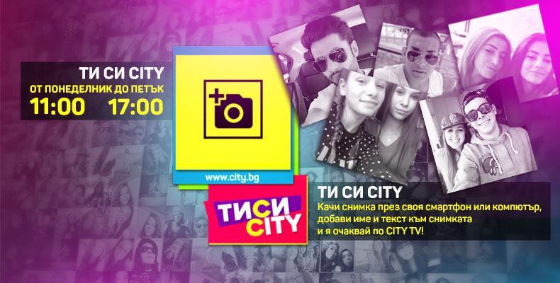 ТИ СИ CITY всеки делничен ден в 11:00ч. и 17:00ч. по CITY TV