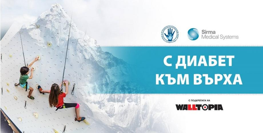 """Алпинистът Боян Петров ще се включи в инициативата """"С диабет към върха"""""""