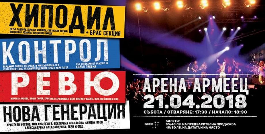Хиподил, Контрол, Ревю и Нова Генерация с голям концерт в Арена Армеец!