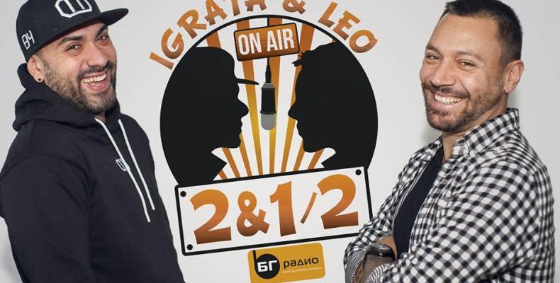 Започва шоу за хип-хоп и R'n'B по БГ Радио с Лео и Играта