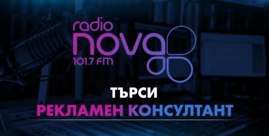 Радио NOVA търси рекламен консултант