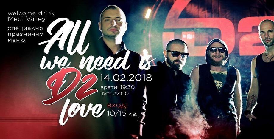 D2 с любовен рок концерт - All We Need is D2 Love на 14 февруари