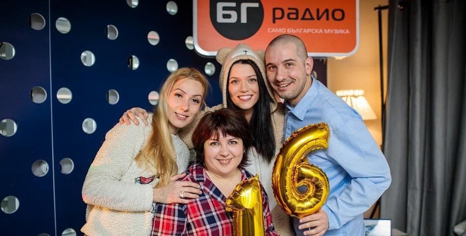 СТАРТЕР стана на 16 години! Симо и Богдана със звезден рожден ден в спалнята на БГ Радио