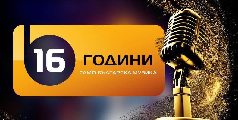 16 радиопремиери прозвучаха на 16-тия рожден ден на БГ Радио!