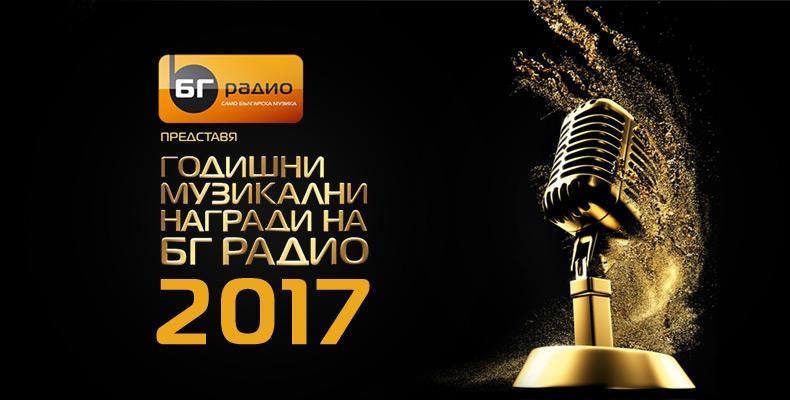 Ето и номинираните, които определиха слушателите на БГ Радио!