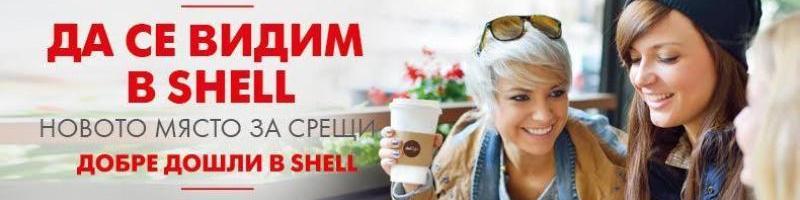 Покажи ни с кого се срещна в Shell и спечели 50 лв за гориво!