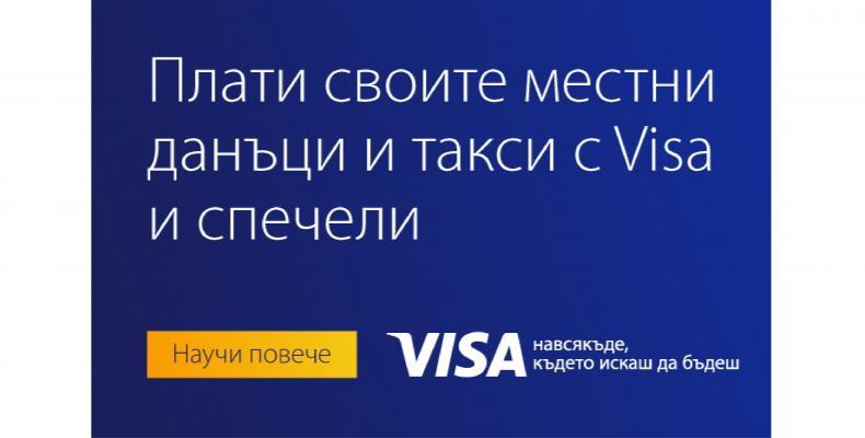 Плати местни данъци и такси с Visa и спечели