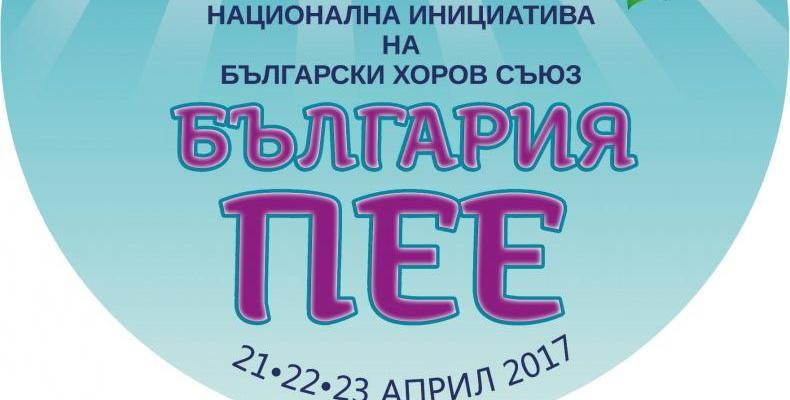 """Втора национална хорова инициатива """"България пее"""""""