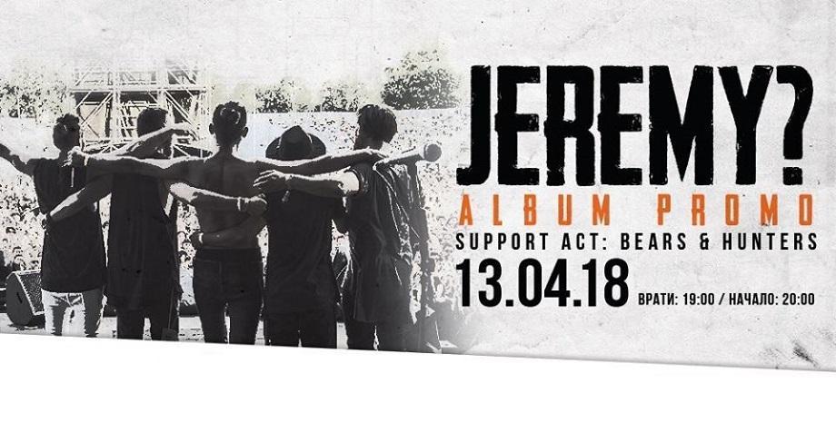 JEREMY? с нов сингъл и концерт-промоция на 13 април