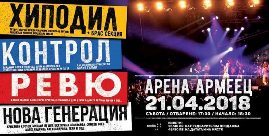Спечели двойна покана за концерта на Хиподил, Контрол, Ревю и Нова Генерация!