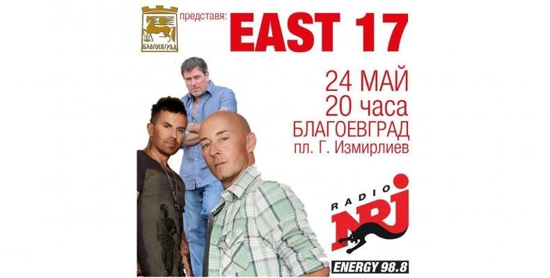 east-17-i-radio-energy-v-blagoevgrad-za-praznika-na-grada