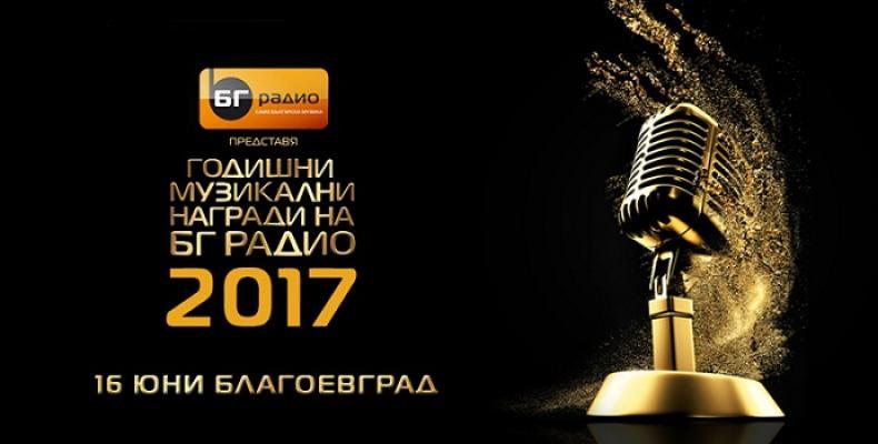 Номинации за Годишни Музикални Награди 2017 на БГ РАДИО