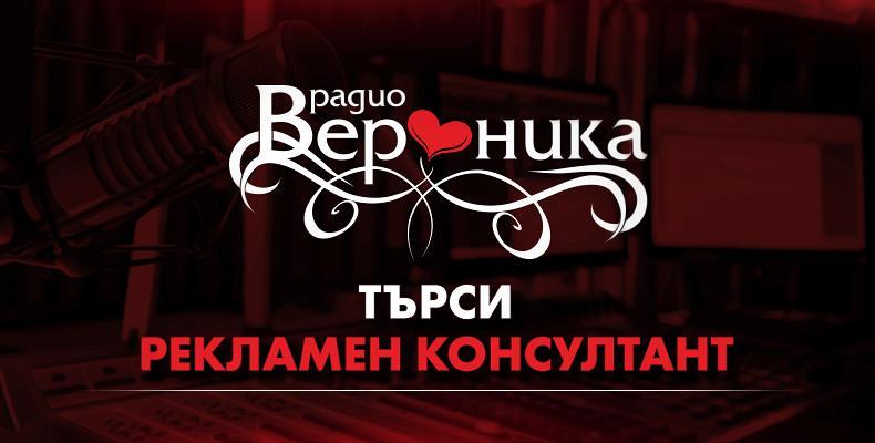 радио ВЕРОНИКА търси РЕКЛАМЕН КОНСУЛТАНТ