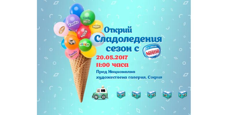 Откриваме сладоледения сезон!