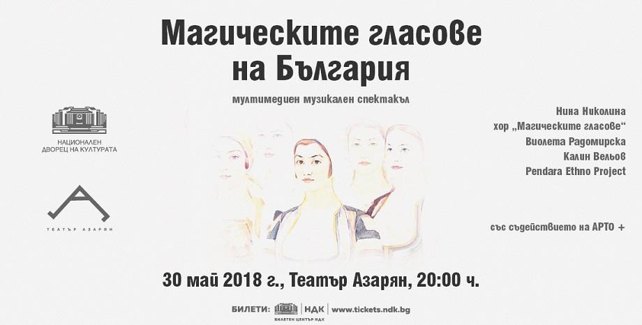 """Нина Николина и """"Магическите гласове на България"""" с концерт-спектакъл в Театър Азарян"""