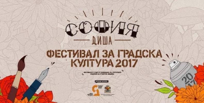 Броени дни до началото на фестивала за градска култура София диша / Sofia Breathes 2017