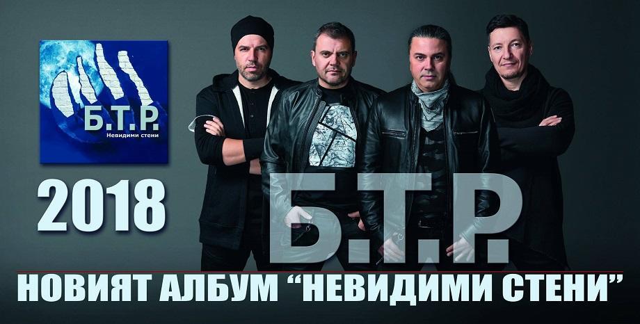 Концерт на Б.Т.Р. в Летен театър Пловдив на 20 юни