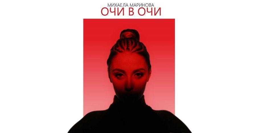 Михаела Маринова представя новата си песен -