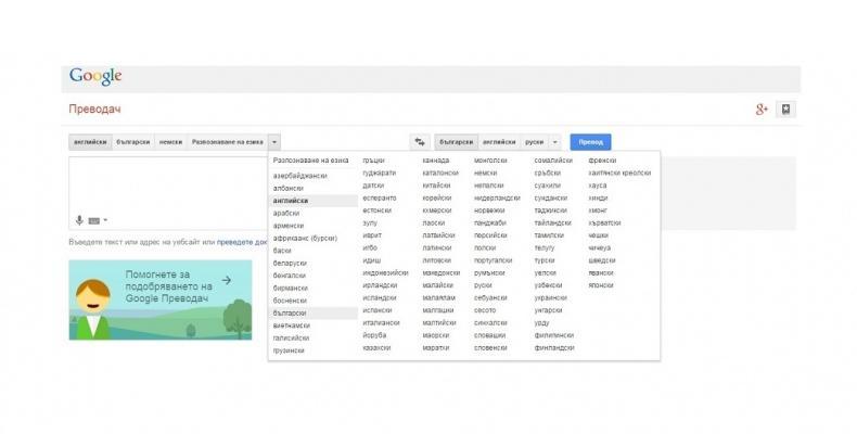 Визуалният преводач на Google вече работи и с български език