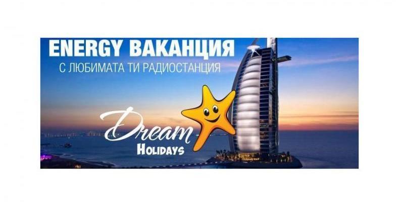 Венеция отива в Дубай за ENERGY ваканция с любимата радиостанция