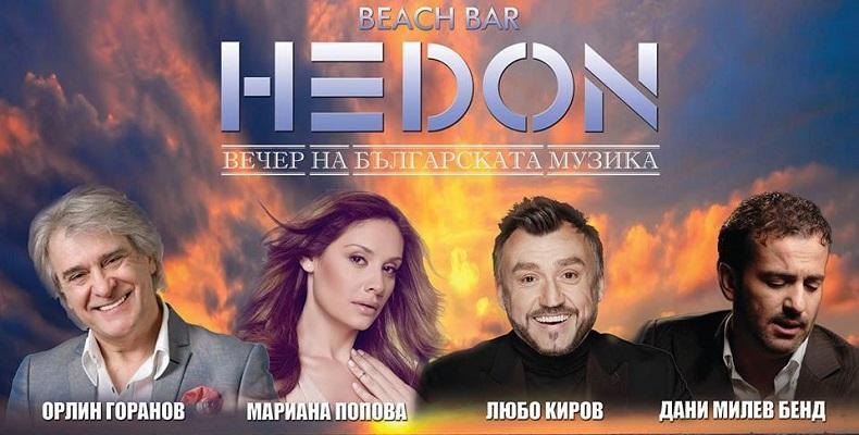 На 4 август Вечер на българската музика в Beach Bar Hedon в Созопол!