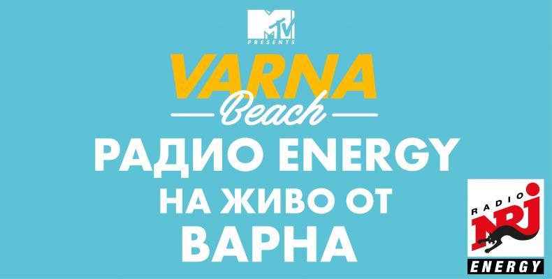 От 15 до 18 юли Радио ENERGY на живо от Варна!
