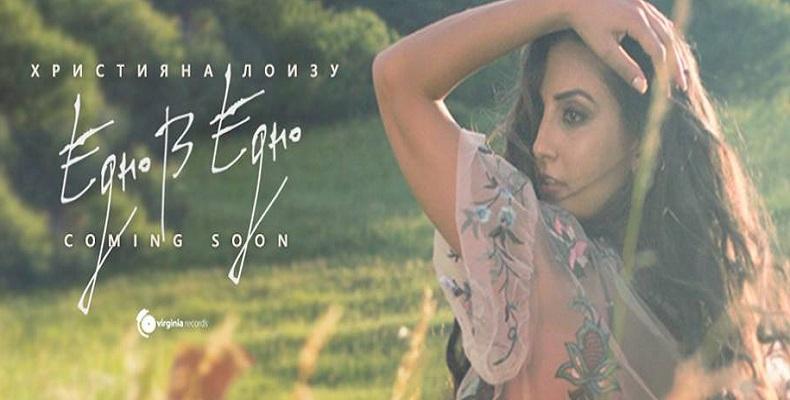 """Премиера на новия самостоятелен сингъл на Християна Лоизу – """"Едно в едно"""""""