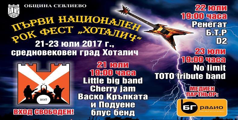 "Първи рок фестивал ""Хоталич"" организира Община Севлиево!"