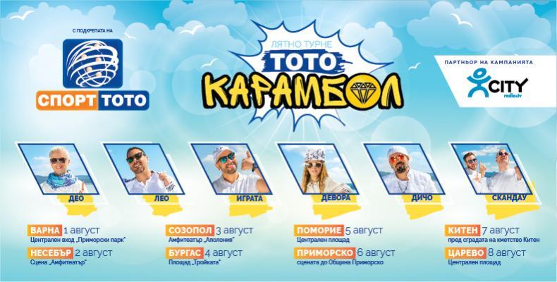 Лятното турне ТОТО КАРАМБОЛ по морето от 1 до 8 август