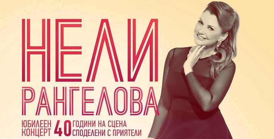 Нели Рангелова с концерт в НДК на 7 октомври