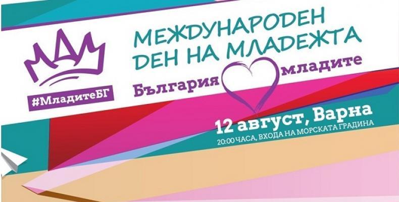 Звезди на българската поп музика с голям концерт за Международния ден на младежта 2017