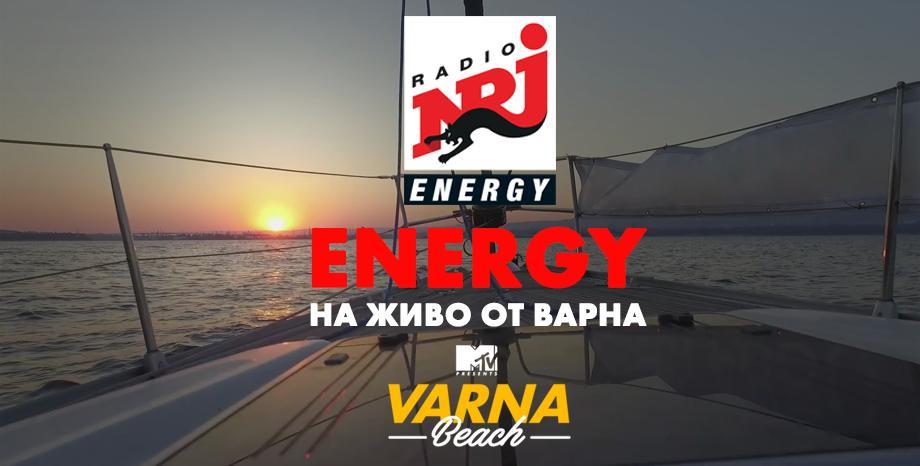 Радио ENERGY на живо от морето!