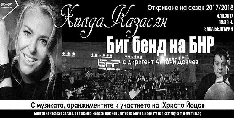 Хилда Казасян и Биг бенд на БНР с концерт в Зала България на 4 октомври