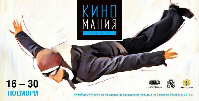 """Киномания 2017 открива с """"Безкрайната градина"""" на Галин Стоев"""