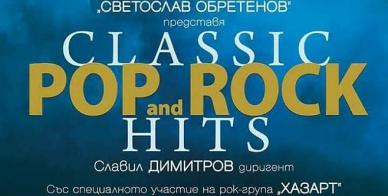 """Националният филхармоничен хор и рок група """"Хазарт"""" излизат на една сцена"""