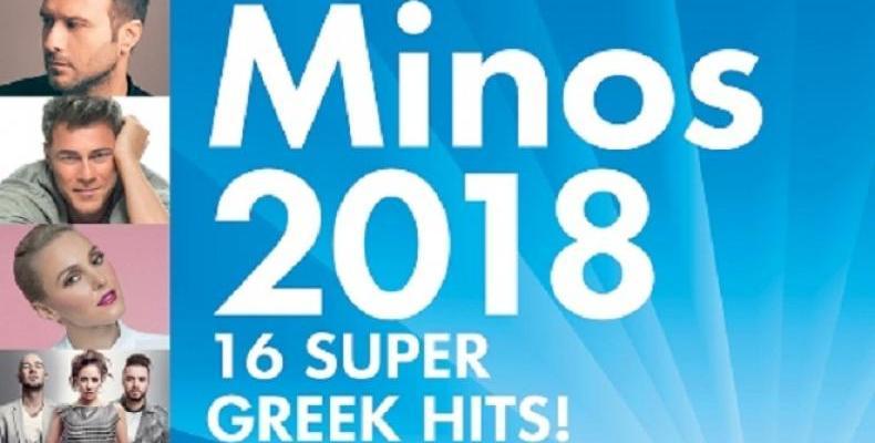 Премиера на компилацията с най-актуалните гръцки хитове