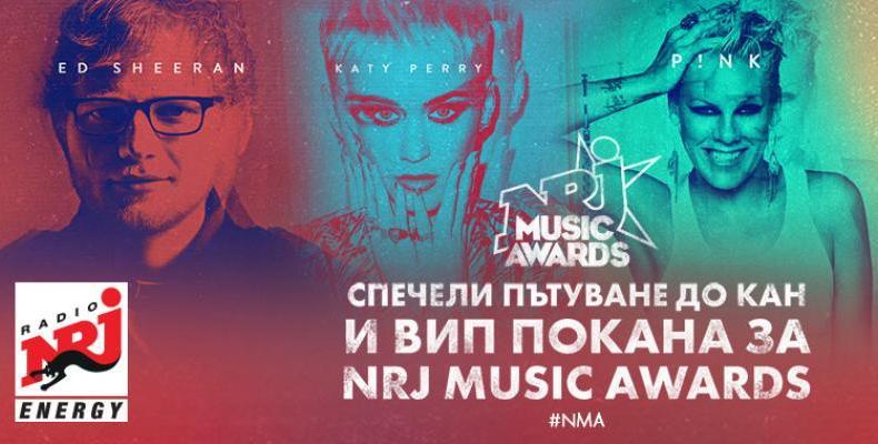 РАДИО ENERGY представя: NRJ MUSIC AWARDS 2017!