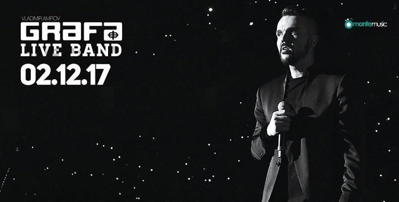 Спечели двойна покана за концерта на Графа на 2 декември по БГ Радио!