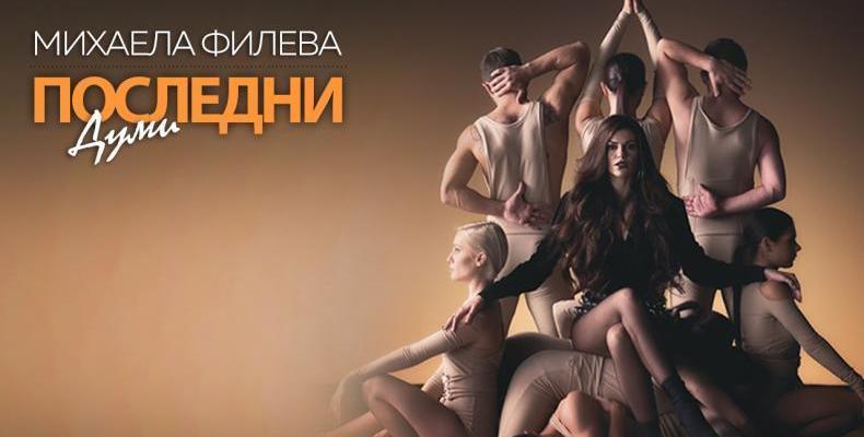 Михаела Филева представя