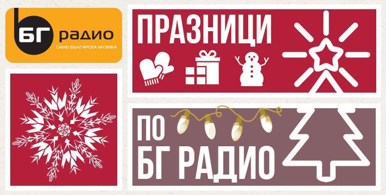 Бляскава Коледа по БГ Радио!