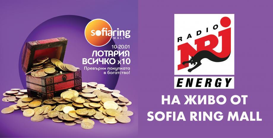 Спечели свежи пари с Радио ENERGY и Sofia Ring Mall!