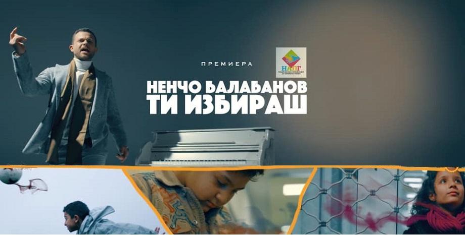 """Ненчо Балабанов с нова песен по БГ Радио - """"Ти избираш"""""""