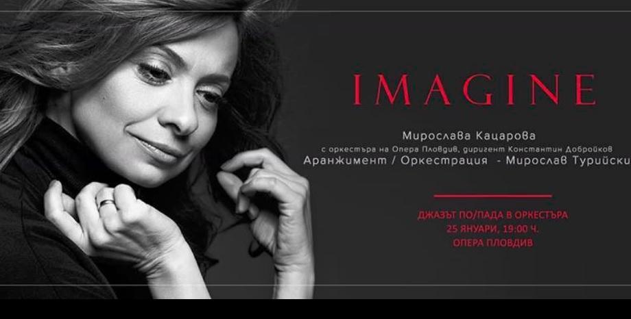 Мирослава Кацарова и Опера Пловдив с общ концерт в Пловдив