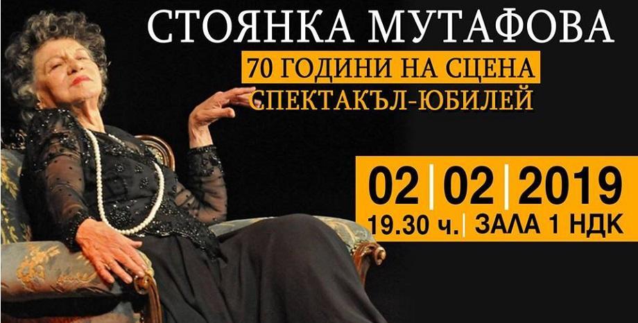 """Стоянка Мутафова чества юбилей """"70 години на сцена"""" на 2 февруари"""