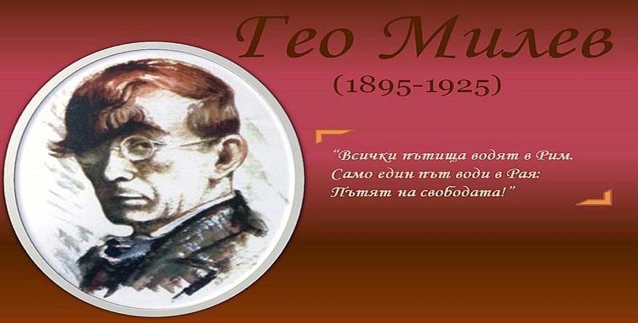 125 години от рождението на поетa Гео Милев