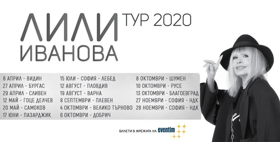 Лили Иванова стартира национално турне в 15 града