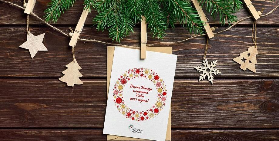 Честита Коледа и Здрава 2021-ва година!