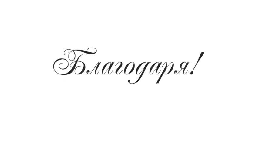 """11 януари – Международен ден на думата """"Благодаря"""""""