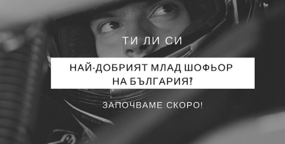 Ти ли си най-добрият млад шофьор на България?