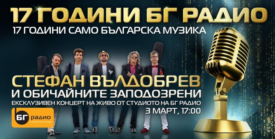 17 години БГ Радио с концерт на Стефан Вълдобрев и Обичайните заподозрени